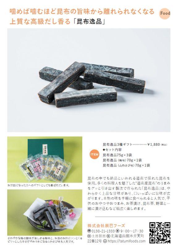 『昆布逸品3種ギフト』2020年8月26日発売 <anan>掲載中!!