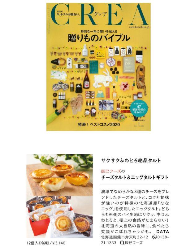 12/7発売☆女性誌「CREA」掲載中!!〈贈り物バイブル〉