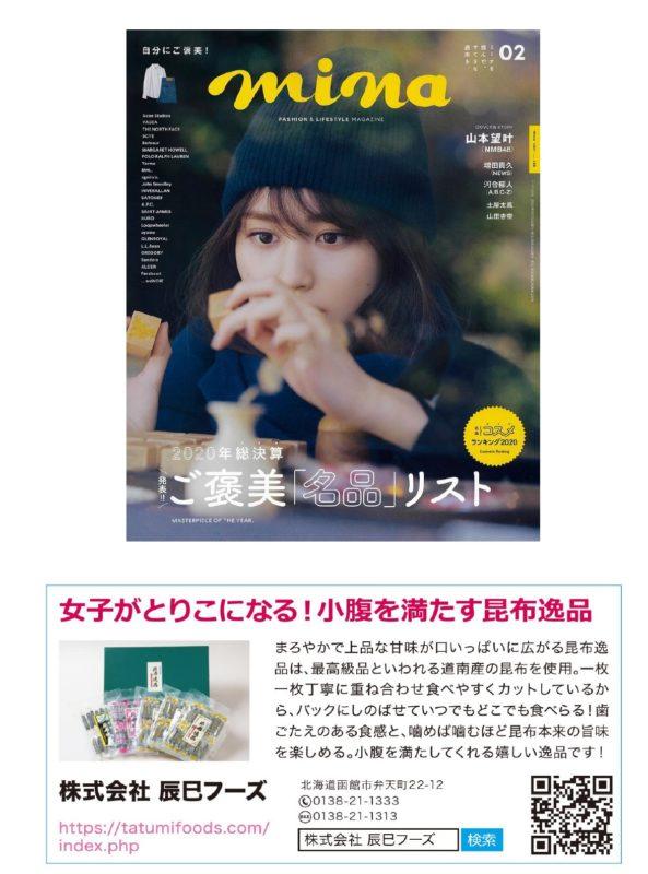 12/19発売☆ファッション情報誌「mina」に掲載中!!