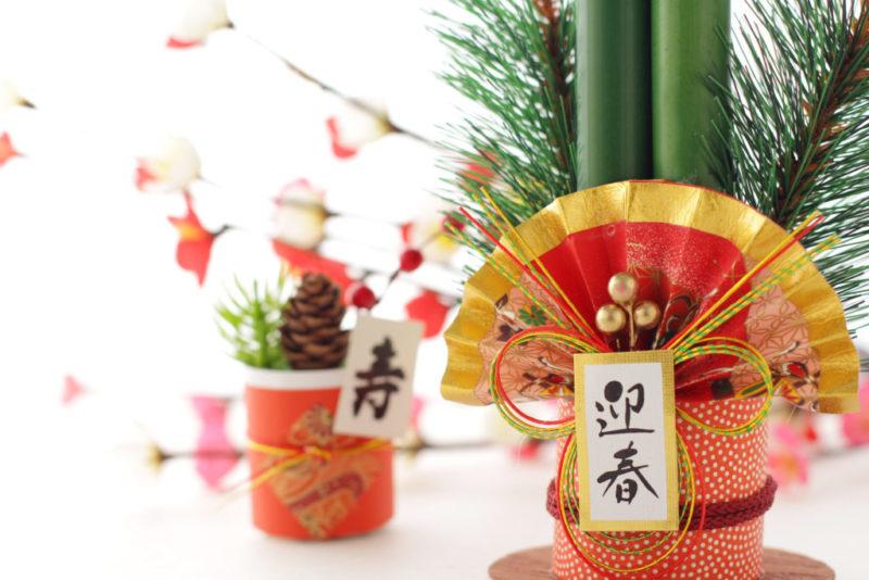 「新年のご挨拶」